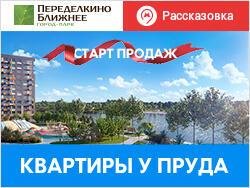 Город-парк «Переделкино Ближнее» Старт продаж! Квартиры у пруда